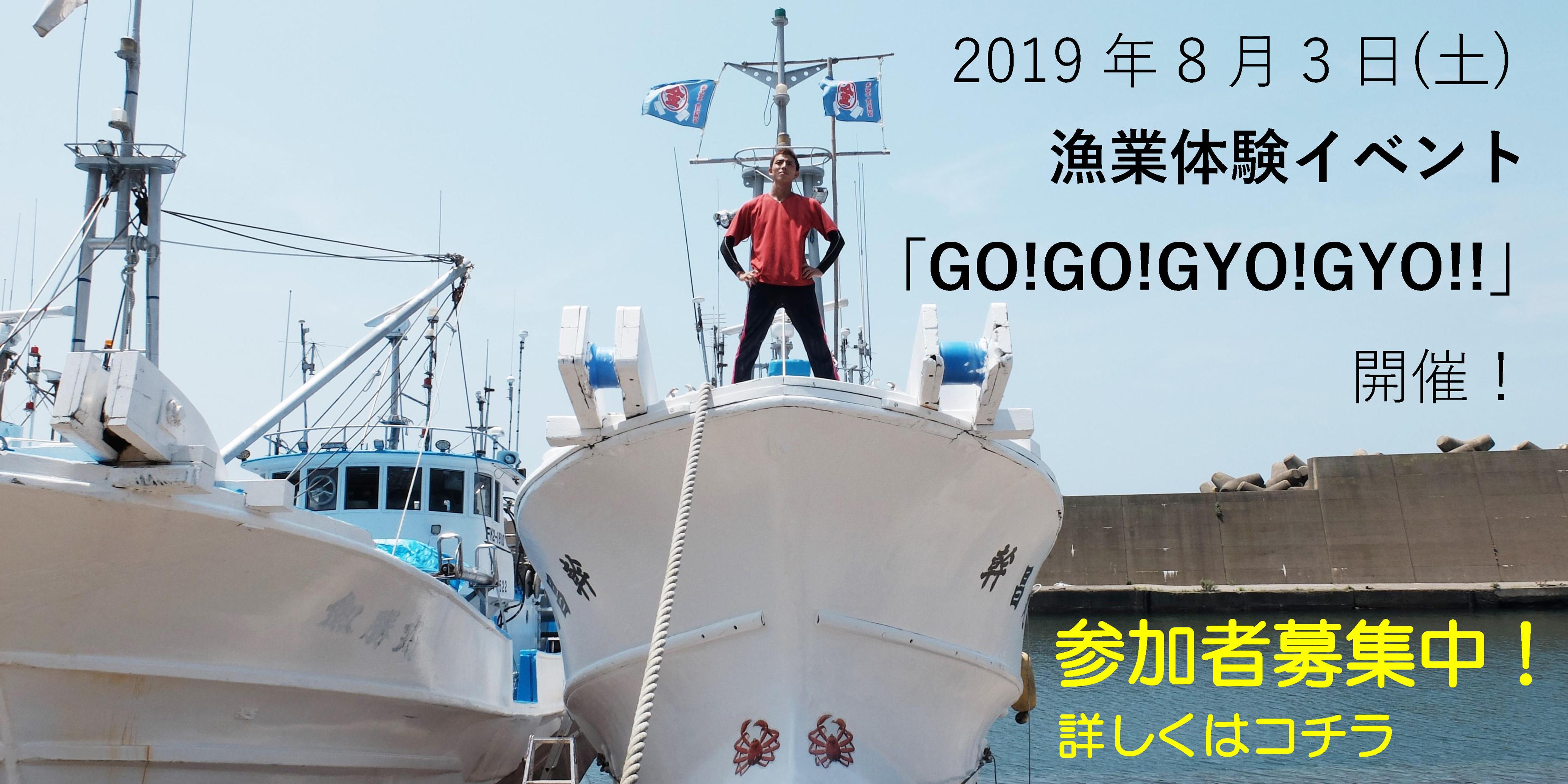 漁業体験イベント